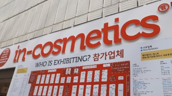 What to expect at in-cosmetics Korea